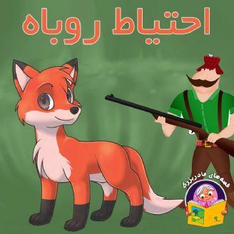 احتیاط روباه