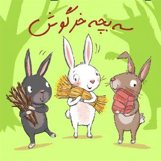 سه بچه خرگوش