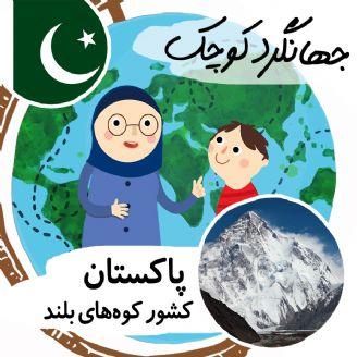 پاکستان کشور کوهای بلند