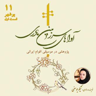 موسیقی بوشهر 1