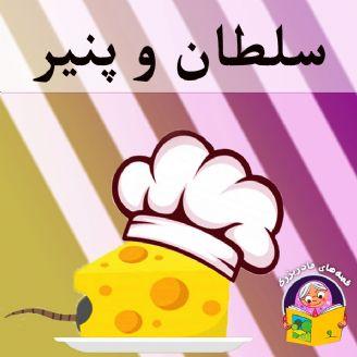سلطان و پنیر