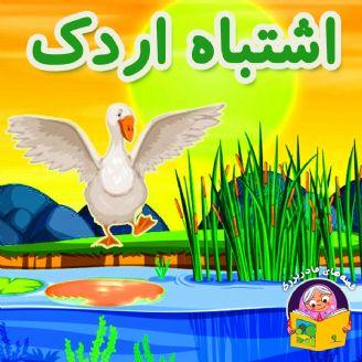 اشتباه اردک