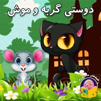 دوستی گربه و موش