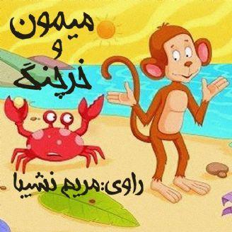میمون و خرچنگ