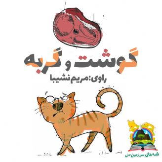 گوشت و گربه