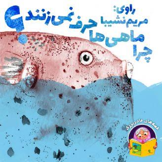 چرا ماهی ها حرف نمی زنند