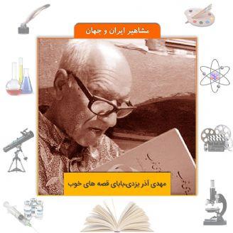 مهدی آذر یزدی،بابای قصه های خوب