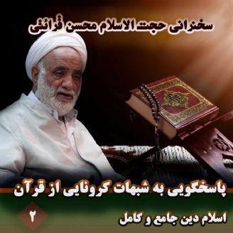 پاسخگویی به شبهات کرونایی از قرآن (2) - اسلام دین جامع و کامل
