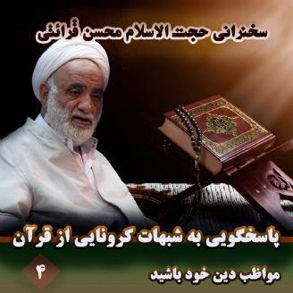 پاسخگویی به شبهات کرونایی از قرآن (4) - مواظب دین خود باشید
