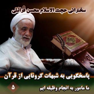 پاسخگویی به شبهات کرونایی از قرآن (5) - ما مامور به انجام وظیفه ایم