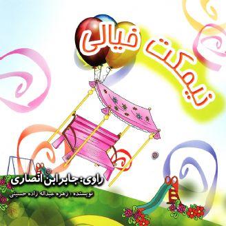 نیمکت خیالی