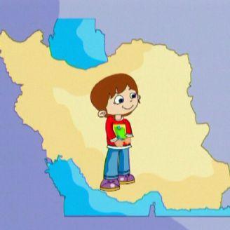 سرود ایران زیبا