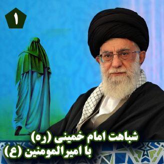 شباهت امام خمینی (ره) با امیرالمومنین (ع) - بخش اول