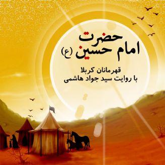 حضرت امام حسین علیه السلام
