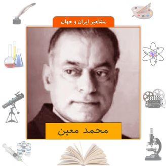 محمد معین