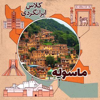ماسوله شهر پلکانی