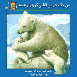 من یک خرس قطبی کوچولو هستم