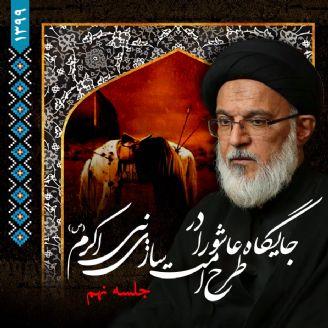 جایگاه عاشورا در طرح امت سازی نبی اکرم(ص)، جلسه نهم