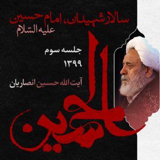 سالار شهیدان، امام حسین علیه السّلام، بخش سوم