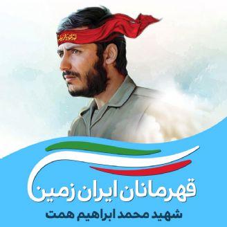 محمدابراهیم همت
