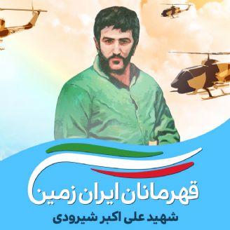 علی اکبر شیرودی