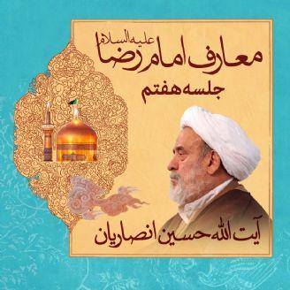معارف امام رضا علیه السلام - جلسه هفتم