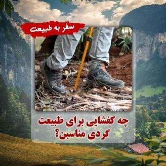 چه کفشایی برای طبیعت گردی مناسبن؟