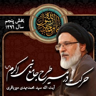 حرکت در مسیر طرح جامع نبی اکرم (ص) در سیر الی الله - بخش پنجم