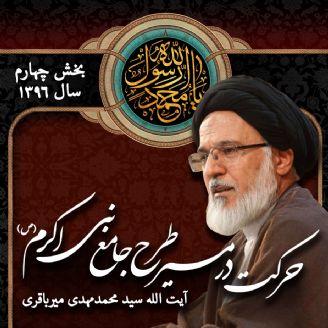 حرکت در مسیر طرح جامع نبی اکرم (ص) در سیر الی الله - بخش چهارم