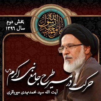 حرکت در مسیر طرح جامع نبی اکرم (ص) در سیر الی الله - بخش دوم