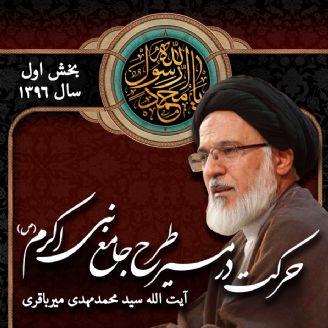 حرکت در مسیر طرح جامع نبی اکرم (ص) در سیر الی الله - بخش اول