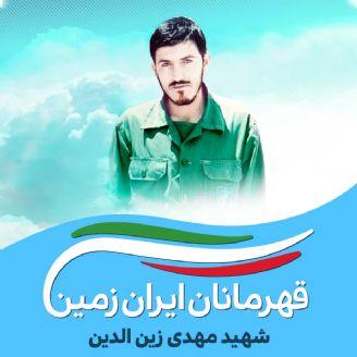 مهدی زین الدین