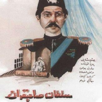 سلطان صاحبقران (1)