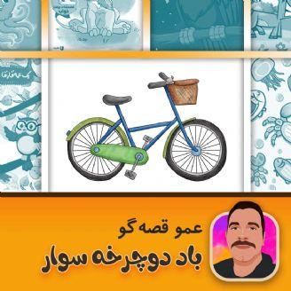 باد دوچرخه سوار