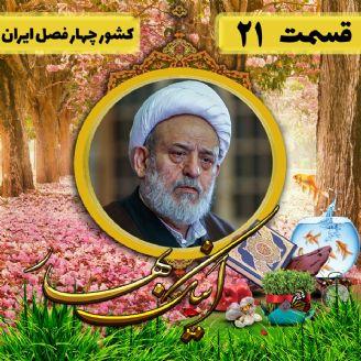 اینک بهار - کشور چهار فصل ایران