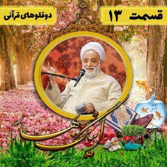 اینک بهار - دوقلوهای قرآنی
