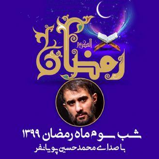 شب سوم ماه رمضان 99 - محمدحسین پویانفر