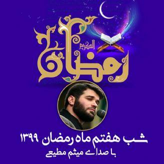شب هفتم ماه رمضان 99 - میثم مطیعی