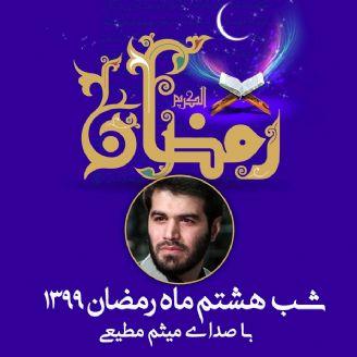 روضه خوانی شب هشتم ماه رمضان با صدای میثم مطیعی، 1399