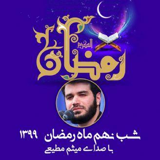 شب نهم ماه رمضان 99 - میثم مطیعی