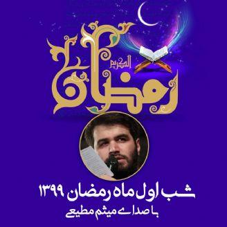 شب اول ماه رمضان 99 - میثم مطیعی