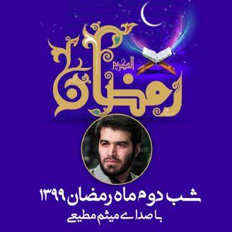 شب دوم ماه رمضان 99 - میثم مطیعی