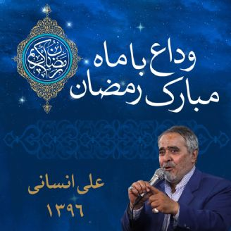 وداع با ماه مبارک رمضان، علی انسانی