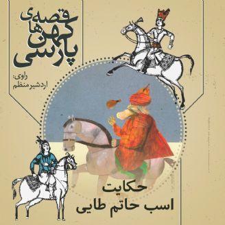 حکایت اسب حاتم طایی