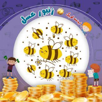 زنبور عسل