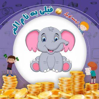 فیلی به نام المر