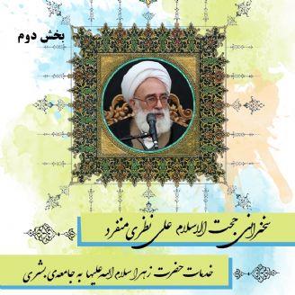 خدمات حضرت زهرا سلام الله علیها به جامعه ی بشری - بخش دوم