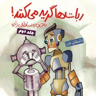 ربات ها گریه می کنند  جلد دوم