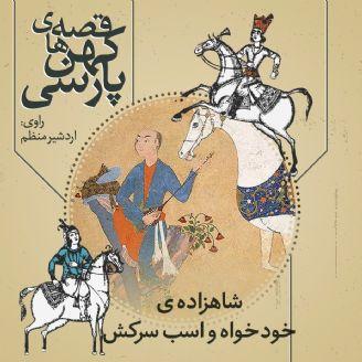 شاهزاده ی خودخواه و اسب سرکش