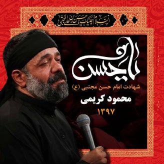 شهادت امام حسن مجتبی (ع) 98 - محمود کریمی